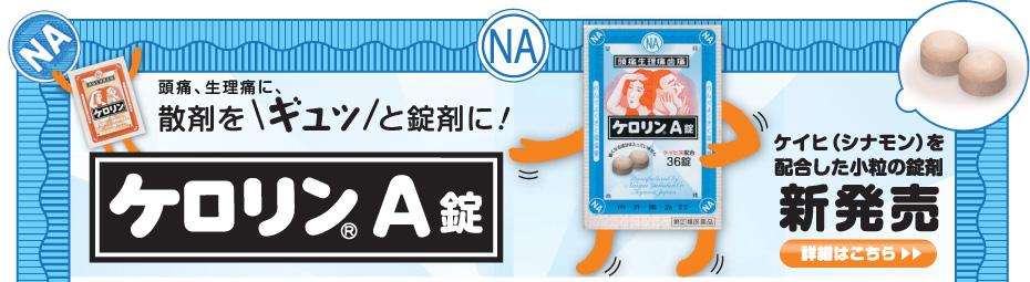 内外薬品株式会社 〜 頭痛・生理...