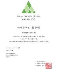 第1回ウッドデザイン賞2015奨励賞.jpg