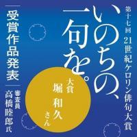 第17回俳句大賞.jpg
