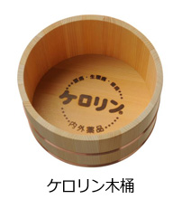 ケロリン木桶