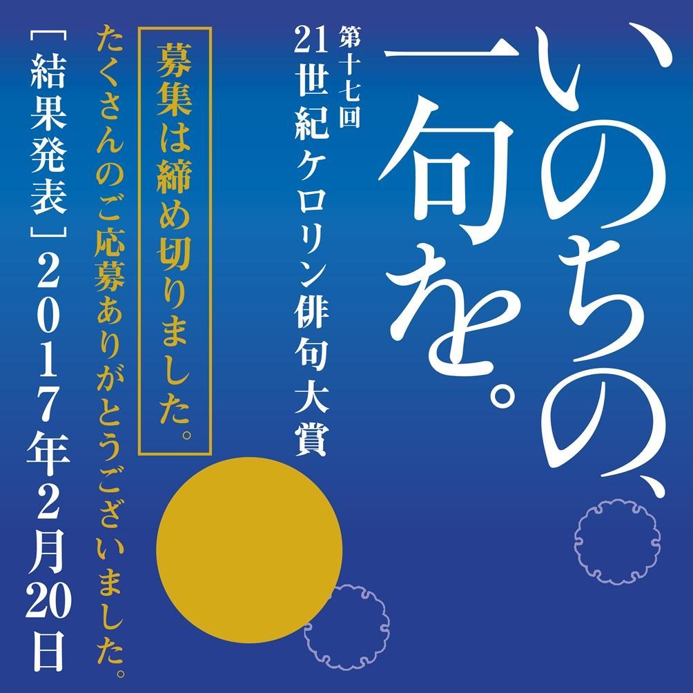 https://www.naigai-ph.co.jp/information/resize-haiku-2016owari.jpg