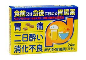 新内外胃腸薬「錠剤」
