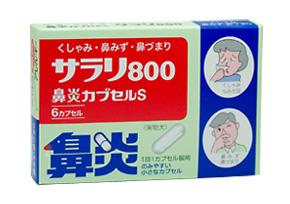 サラリ800鼻炎カプセルS