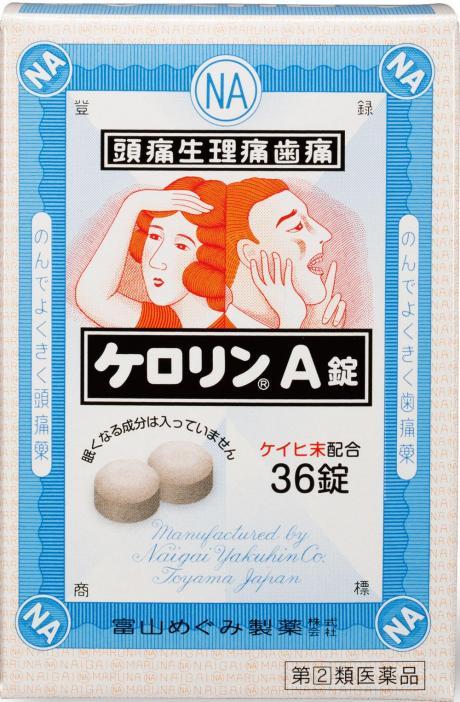 ケロリンA錠